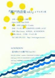 瀬戸内音楽 ACHORDION BLUE GROSSO 永井真介