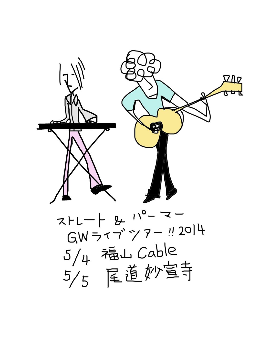 福山ケーブルライブ