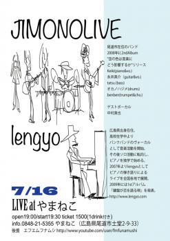 ジモノライブやまねこカフェ2012年7月16日